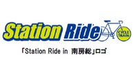 Station Ride in 南房総の開催!